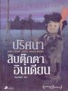 ปริศนาสิบตุ๊กตาอินเดียน (And Then There Were None) (Agatha Christie)
