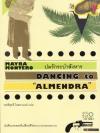 ปมรักระบำสังหาร (Dancing to Almendra)