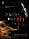 อิงแอบแนบฆ่า (Immoral) (Jonathan Stride #1) [mr01]