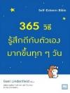 365 วิธีรู้สึกดีกับตัวเองมากขึ้นทุกๆวัน (Self-Esteem Bible) [mr01]