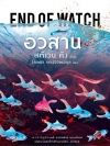 อวสาน (End of Watch) (Bill Hodges Trilogy #3)