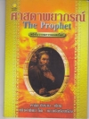 ศาสดาพยากรณ์ (The Prophet) ของ คาลิล ยิบราน (Kahlil Gibran)
