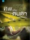 ศพเล่นตบตา (Whispers of the Dead) (David Hunter #3) [mr01]