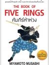 คัมภีร์ห้าห่วง (The Book of Five Rings)