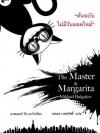 มาสเตอร์กับมาร์การิต้า (The Master & Margarita)