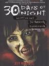 30 วันสยองขวัญ: แสงสว่างกลางวัน (30 Days of Night: Light of Day)