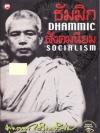 ธัมมิกสังคมนิยม (Dhammic Socialism)