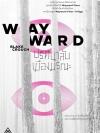 ปริศนาลับเมืองมรณะ (Wayward)