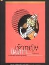 เจ้าหญิงนินทา: เรื่องจริง (ไม่อิงนิยาย) จากประวัติศาสตร์อันยาวนาน