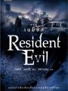 Resident Evil ตอน เนมีซิส (Resident Evil #5)