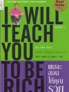 ผมจะสอนให้คุณรวย (I Will Teach You to Be Rich)
