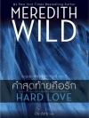 คำสุดท้ายคือรัก (Hard Love) (Hacker Series #5) [mr01]