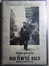 (DVD) Inside Llewyn Davis (2013) อินไซด์ ลูวิน เดวิส คน กีตาร์ แมว (มีพากย์ไทย)