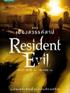 Resident Evil ตอน เมืองสวรรค์สาป (Resident Evil #3)