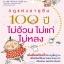 กฎแห่งอายุยืน 100 ปี ไม่อ้วน ไม่แก่ ไม่หลง [mr01] thumbnail 1