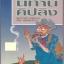 นิทานคิปลิง (Just So Stories ) ของ รัดยาร์ด คิปลิง นักเขียนรางวัลโนเบล thumbnail 1