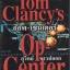 ออพ-เซ็นเตอร์ (Op-Center) (Tom Clancy's Op-Center #1) thumbnail 1