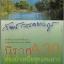 นิราศ A30 ท่องป่าเหนือสุดแดนลาว ชมสวนหลวงพระบาง thumbnail 1