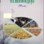 ข้าวไทยไปญี่ปุ่น thumbnail 1