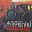 4.50 รถไฟสายมรณะ (4.50 From Paddington) (Agatha Christie) thumbnail 1