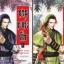 ทวนทะลวงศึก ของ อุนสุยอัน แปลโดย น.นพรัตน์ thumbnail 1