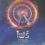 โฟร์ (Four : A Divergent Collection) thumbnail 1