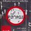 ลำดับเหตุการณ์ทางการเมืองไทย 14 ตุลาคม 2516 ถึง 6 ตุลาคม 2519 thumbnail 1