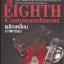 พลิกเหลี่ยมฆาตกรรม (The Eighth Commandment) thumbnail 1