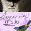 ชาร์ลส์ ดาร์วิน กำเนิดแห่งชีวิตและทฤษฎีวิวัฒนาการ thumbnail 1