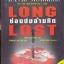 ซ่อนปมอำมหิต (Long Lost) ของ เดวิด มอร์เรลล์ (David Morrell) เรียบเรียงโดย ก. อัศวเวศน์ thumbnail 1