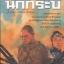 เจ็ดนักกระบี่ (3 เล่มจบ) ของ เนี่ยอูเซ็ง thumbnail 1