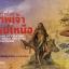ตำนานสร้างโลกและเทพเจ้ายุโรปเหนือ [mr04] thumbnail 1