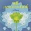 สติ บริหารจัดการทุกข์ ของ ส.ชิโนรส thumbnail 1