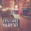 กระจกคนตาย (The Regatta Mystery and Other Stories) (Agatha Christie) thumbnail 1