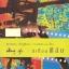 สีเปื้อนฟิล์ม ของ พิษณุ ศุภ. thumbnail 1
