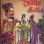 ไซ่ฮั่น ตั้งฮั่น ของ ประพต เศรษฐกานนท์ [mr04] thumbnail 1