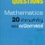 20 คำถามสำคัญของคณิตศาสตร์ (The Big Questions: Mathematics) [mr03] thumbnail 1