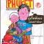 ภูเก็ตพังแน่ แม่แม่กำลังมา (Ethel and Joan Go to Phuket) ของ คอลิน คอททริลล์ (Colin Cotteril) thumbnail 1
