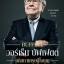 วอร์เร็น บัฟเฟตต์ อภิมหาเศรษฐีใจบุญ (Buffett) [mr01] thumbnail 1