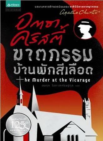 ฆาตกรรมบ้านพักสีเลือด (The Murder at the Vicarge) [mr01]