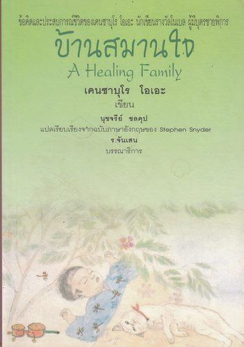 บ้านสมานใจ (A Healing Family) ของ เคนซาบุโร โอเอะ นักเขียนรางวัลโนเบล