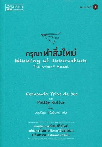 กรุณาทำสิ่งใหม่ [mr01] ของ Fernando Trias de bes/Philip Kotler