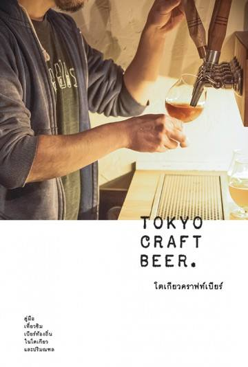 Tokyo Craft Beer [mr01] คู่มือเที่ยวชิมเบียร์ท้องถิ่นในโตเกียวและปริมณฑล