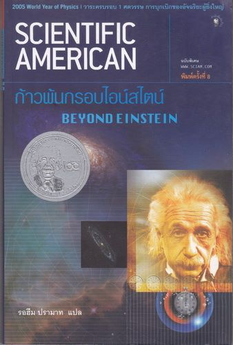 Scientific American ก้าวพ้นกรอบไอน์สไตน์