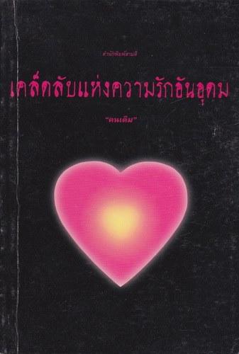 เคล็ดลับแห่งความรักอันอุดม (10 Secrets of Abundant Love)