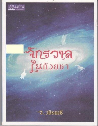 จักรวาลในถ้วยชา ของ ว. วชิรเมธี
