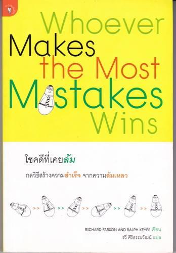 โชคดีที่เคยล้ม (Whoever Makes the Most Mistakes Wins)