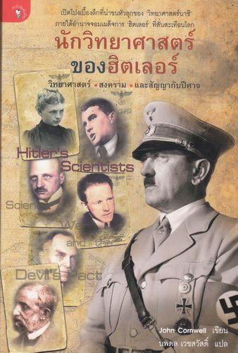 นักวิทยาศาสตร์ของฮิตเลอร์ (Hitler's Scientists) [mr03]
