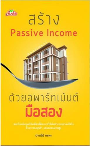 สร้าง Passive Income ด้วยอพาร์ทเม้นต์มือสอง [mr01]