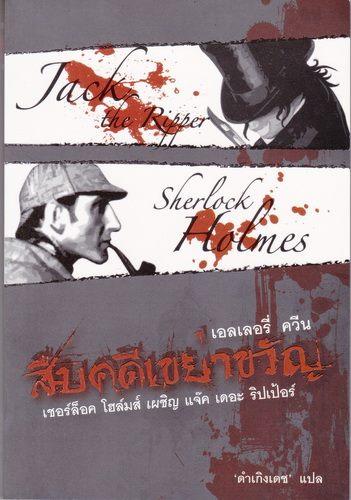 สืบคดีเขย่าขวัญ เชอร์ล็อค โฮล์มส์ เผชิญ แจ๊ค เดอะ ริปเปอร์ (A Study in Terror)